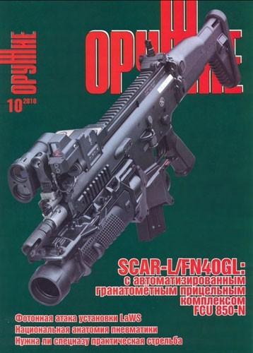 """Журнал """"Оружие"""" №10 2010 год."""
