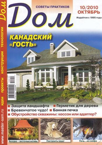 "Журнал ""Дом"" №10 2010 год."