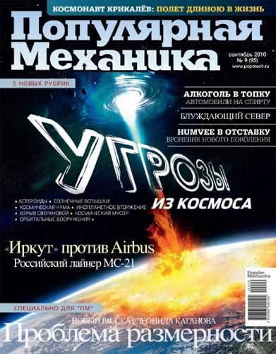 """Журнал """"Популярная механика"""" №9 2010 год."""