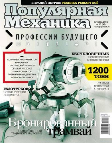 """Журнал """"Популярная механика"""" №10 2010 год."""