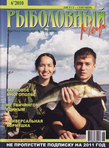 """Журнал """"Рыболовный мир"""" №6 2010 год."""