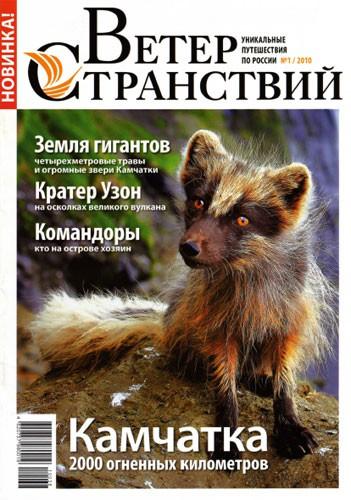 """Журнал """"Ветер странствий"""" №1 2010 год."""