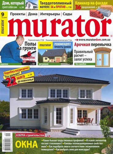"Журнал ""Murator"" №9 2010 год."