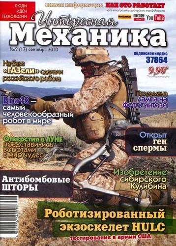 """Журнал """"Интересная механика"""" №9 2010 год."""