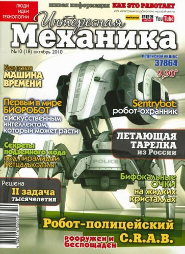"""Журнал """"Интересная механика"""" №10 2010 год."""