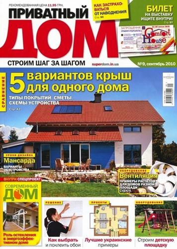 """Журнал """"Приватный дом"""" №9 2010 год."""