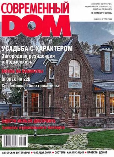 """Журнал """"Современный дом"""" №8 2010 год."""