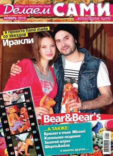 """Журнал """"Делаем сами"""" №11 2010 год."""