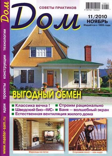 "Журнал ""Дом"" №11 2010 год."