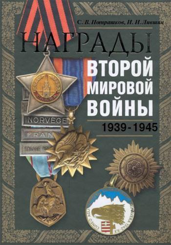 Награды Второй мировой войны.