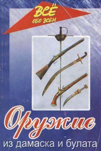 Оружие из дамаска и булата.