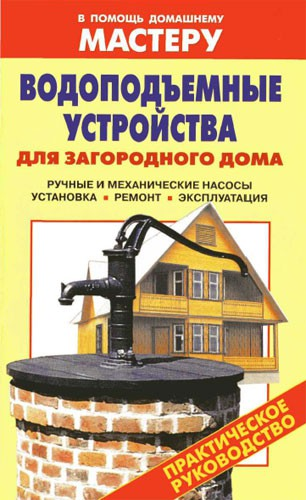 Водоподъемные устройства для загородного дома.