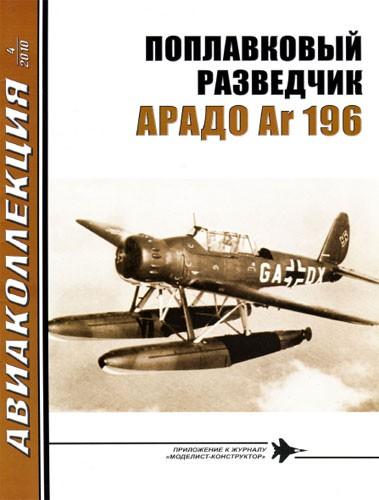 Поплавковый разведчик Арадо Ar 196. Авиаколлекция №4 - 2010.