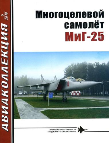 Многоцелевой самолет МиГ-25. Авиаколлекция №5 - 2010.