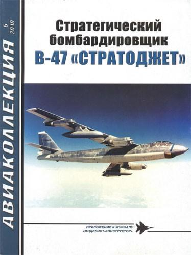 """Стратегический бомбардировщик B-47 """"Cтратоджет"""". Авиаколлекция №6 - 2010."""