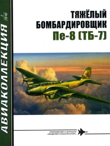 Тяжелый бомбардировщик Пе-8 (ТБ-7). Авиаколлекция №7 - 2010.