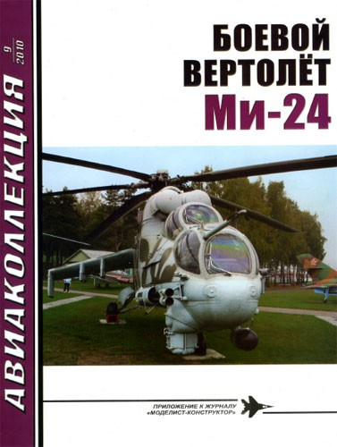 Боевой вертолет Ми-24. Авиаколлекция №9 - 2010.