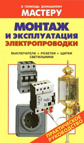Монтаж и эксплуатация электропроводки.