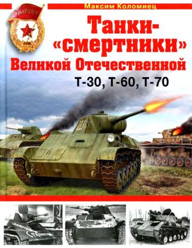 Танки-«смертники» Великой Отечественной.