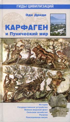 Гиды цивилизаций. Карфаген и Пунический мир.