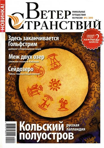 """Журнал """"Ветер странствий"""" №3 2010 год."""