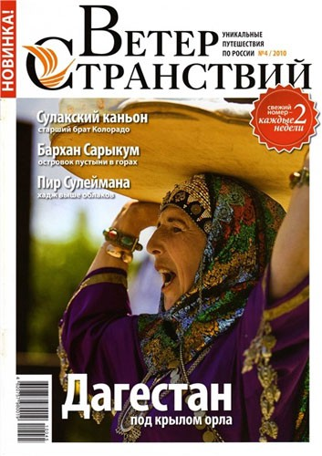 """Журнал """"Ветер странствий"""" №4 2010 год."""