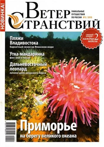 """Журнал """"Ветер странствий"""" №5 2010 год."""