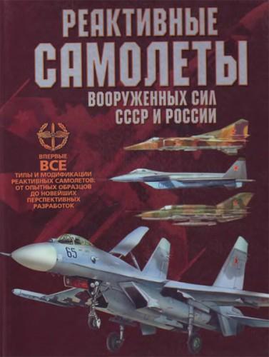Реактивные самолеты Вооруженных Сил СССР и России.