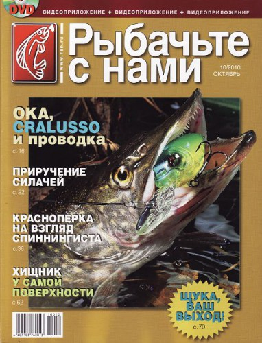 "Журнал ""Рыбачьте с нами"" №10 2010 год."