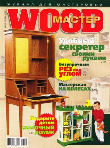 """Журнал """"WOOD-Мастер"""" №5 2010 год."""