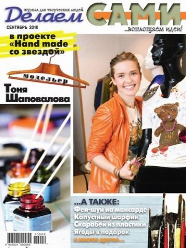 """Журнал """"Делаем сами"""" №9 2010 год."""