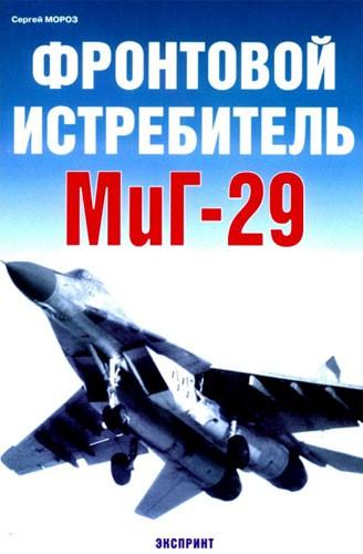 Фронтовой истребитель МиГ-29.