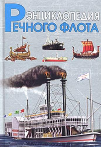Флот на реках. Энциклопедия речного флота.