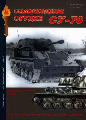 Самоходное орудие СУ-76. Бронетанковый музей №8.