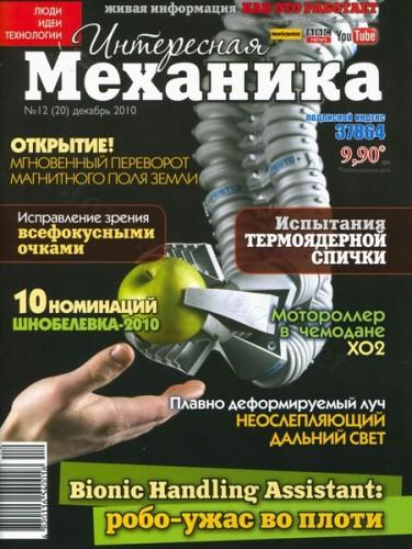 """Журнал """"Интересная механика"""" №12 2010 год."""