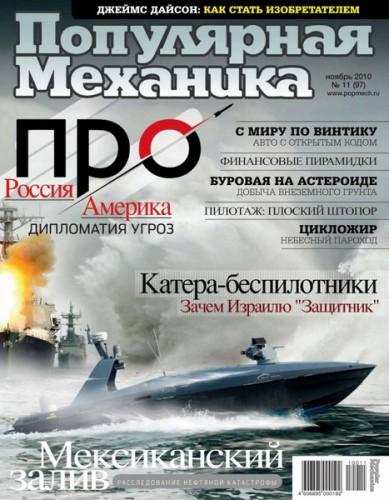 """Журнал """"Популярная механика"""" №11 2010 год."""