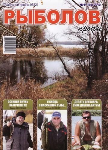 "Журнал ""Рыболов ПРОФИ"" №11 2010 год."