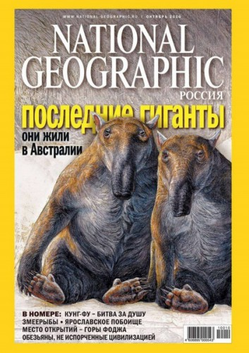 "Журнал ""National Geographic"" №10 2010."