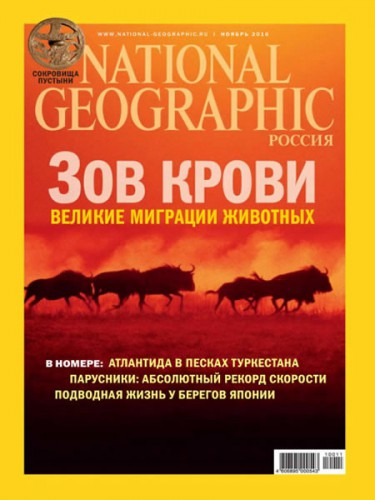 "Журнал ""National Geographic"" №11 2010."