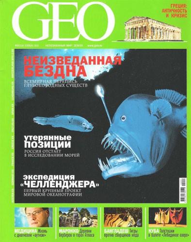 "Журнал ""GEO"" №9 2010."
