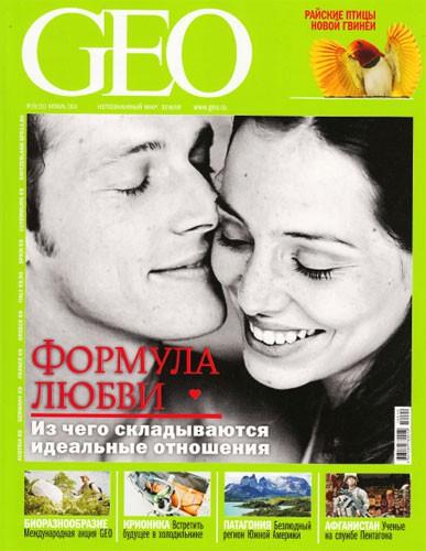 "Журнал ""GEO"" №10 2010."
