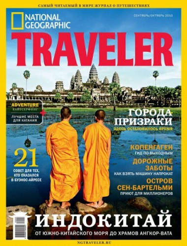"Журнал ""National Geographic Traveler"" №5 2010."