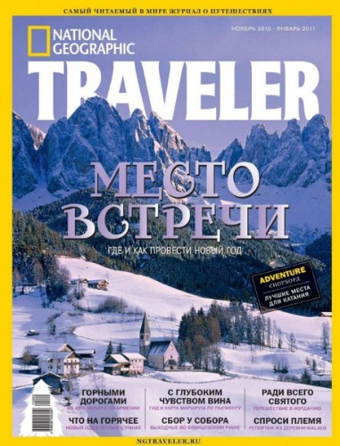"Журнал ""National Geographic Traveler"" №6 2010."