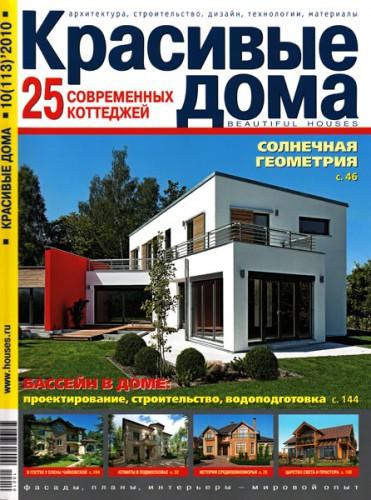 """Журнал """"Красивые дома"""" №10 2010 год."""