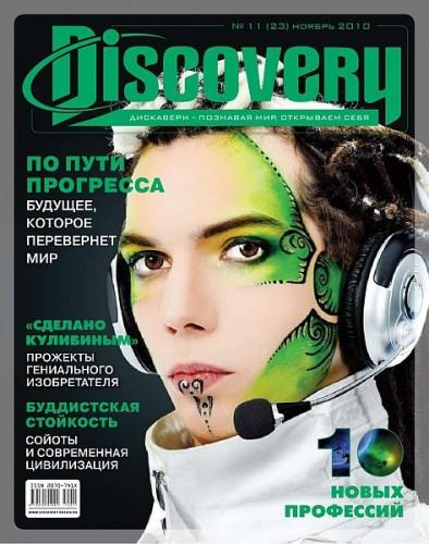 "Журнал ""Discovery"" №11 2010."