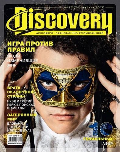 "Журнал ""Discovery"" №12 2010."