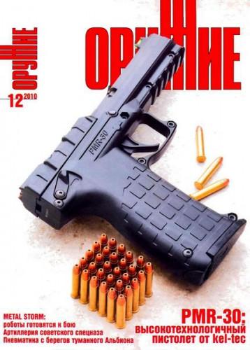 """Журнал """"Оружие"""" №12 2010 год."""