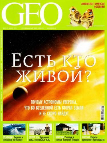 "Журнал ""GEO"" №12 2010."
