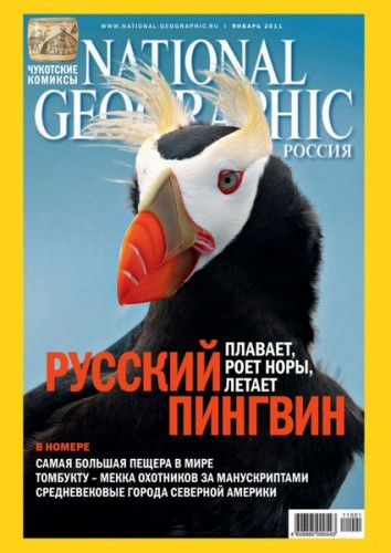 "Журнал ""National Geographic"" №1 2011."