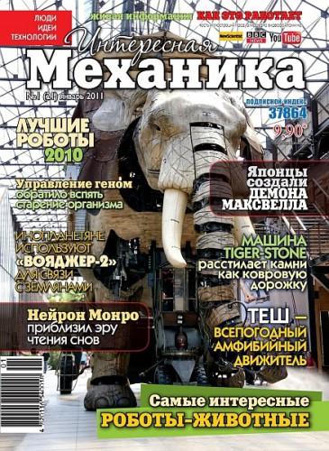 """Журнал """"Интересная механика"""" №1 2011 год."""
